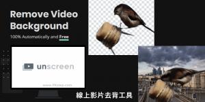 免費線上「影片去背」工具,自動去除視頻、GIF背景!可透明化或替換背景。