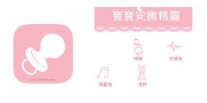 寶寶安撫精靈App,模擬子宮聲、吹風機、搖籃曲和各種安撫嬰兒的聲音&音樂。(iOS)