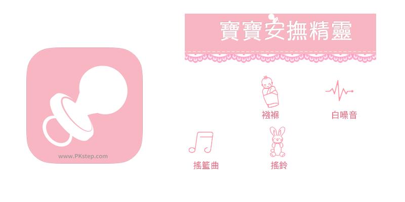 寶寶安撫精靈App