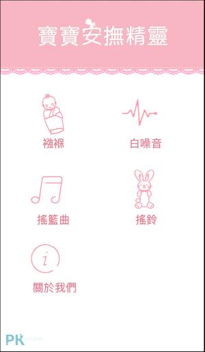 寶寶安撫精靈App1