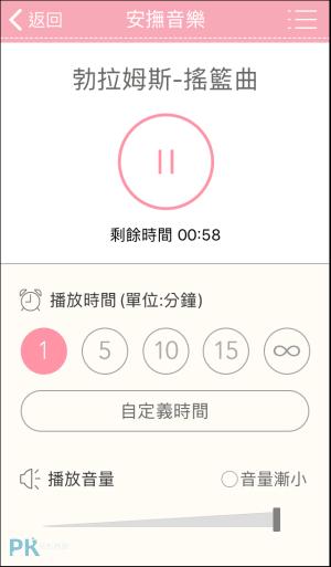 寶寶安撫精靈App2