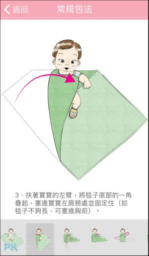 寶寶安撫精靈App5
