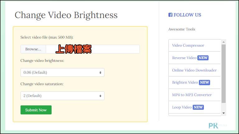 線上調整影片亮度1