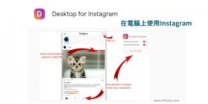 Desktop for Instagram在電腦上也能使用IG各功能!上傳動態、傳私訊…。(Chrome)