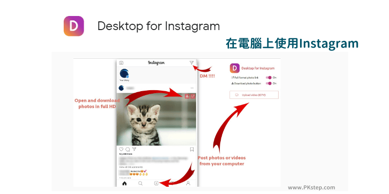 Desktop-for-Instagram電腦版IG
