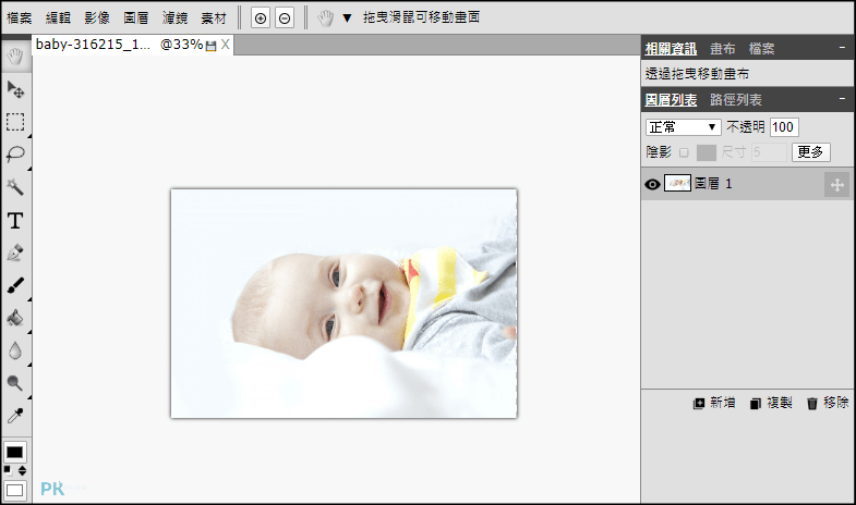Piconion線上免費圖片處理工具2