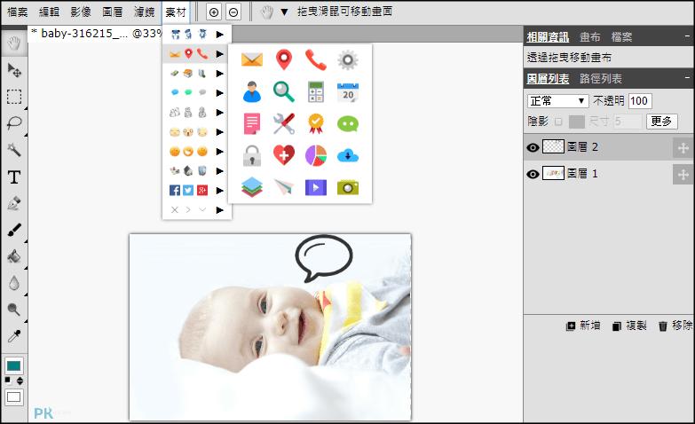 Piconion線上免費圖片處理工具5