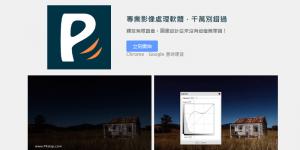 Piconion線上影像處理網站,曲線、筆刷、圖層管理,免費網頁繪圖軟體。