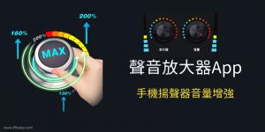 MAX手機音量增強器App-放大音樂和鈴聲的聲音,還能當成喇叭擴音器!(Android)