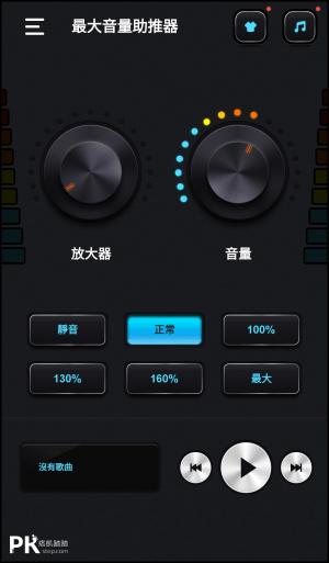 手機音量放大App2