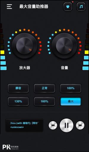 手機音量放大App4