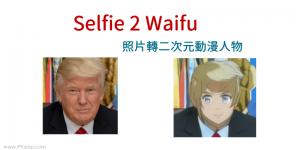 Selfie 2 Waifu線上將相片轉二次元人像,把你的照片和臉部變成動漫人物!