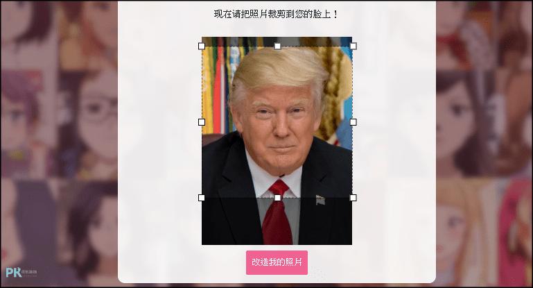 線上照片轉二次元動漫人物5