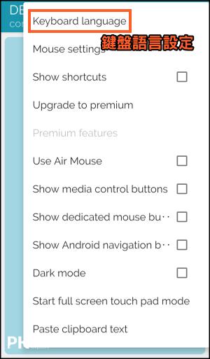 藍芽鍵盤App5