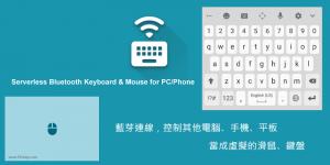 鍵盤模擬器App,藍芽連線!將手機當電腦鍵盤滑鼠、還能控制平板或另一支手機(Android)
