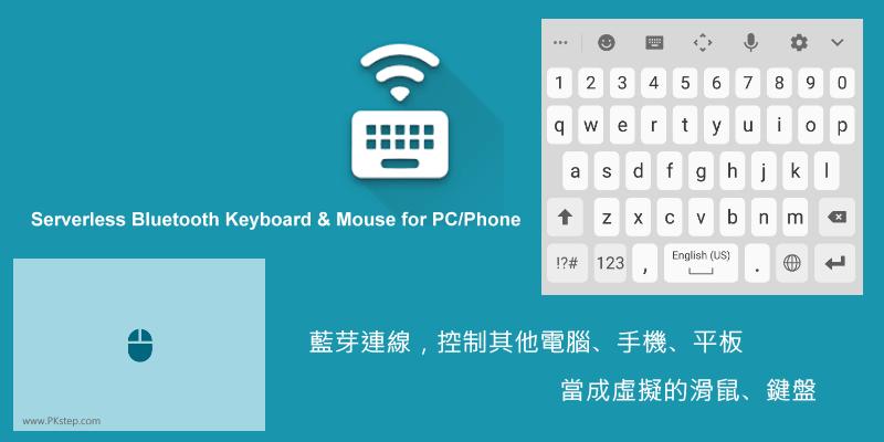 鍵盤滑鼠模擬器App