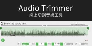 Audio Trimmer免費線上剪音樂工具,輕鬆切割音訊檔,製作mp3和m4r。