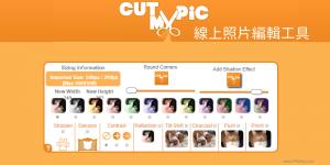 Cut My Pic線上圖片為加入陰影、外框、旋轉和文字,免費照片編輯器!