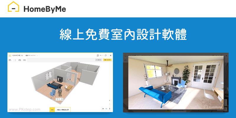 HomeByMe-create-home