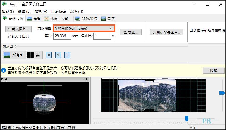 Hugin全景圖接合工具2