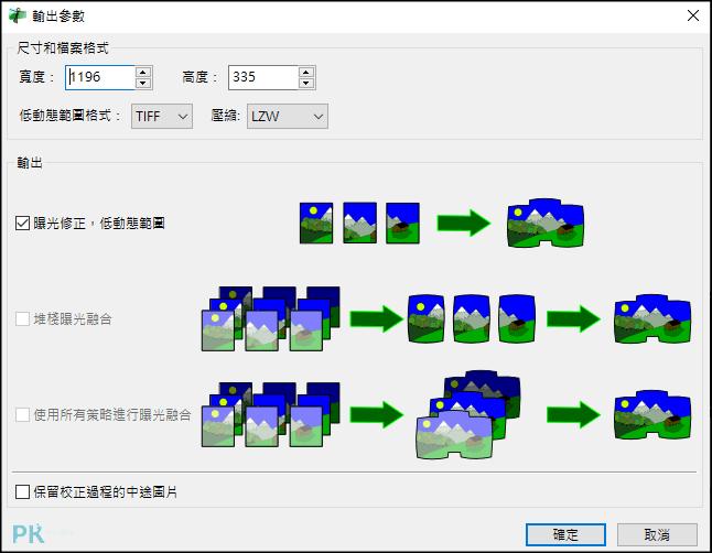 Hugin全景圖接合工具5