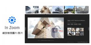 In Zoom圖片/影片縮放工具,用滑鼠滾輪放大、縮小,看網路照片和影片。(Chrome)