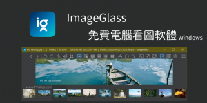ImageGlass免費電腦看照片程式,幻燈片自動播放多張照片!繁中免安裝,免費下載(Windows)。