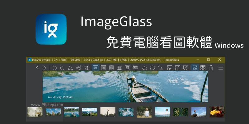 ImageGlass-free-download