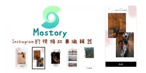 Mostory免費IG限時動態編輯App,套用模板、音樂、文字動畫,製作超酷的動態影片。(Android)
