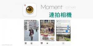 Moment連拍照相機App-設定倒數計時器,自動快速多張連續拍照,捕捉每個精彩畫面!(iOS)