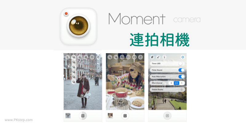 Moment連拍相機App