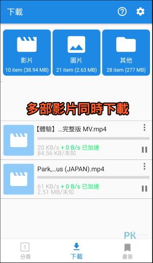 NOVA全能影片下載App6