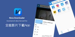 手機下載影片神器!Nova全能影片下載App,一鍵儲存熱門網站的影片。DailyMotion、FB、IG都能下。(Android)