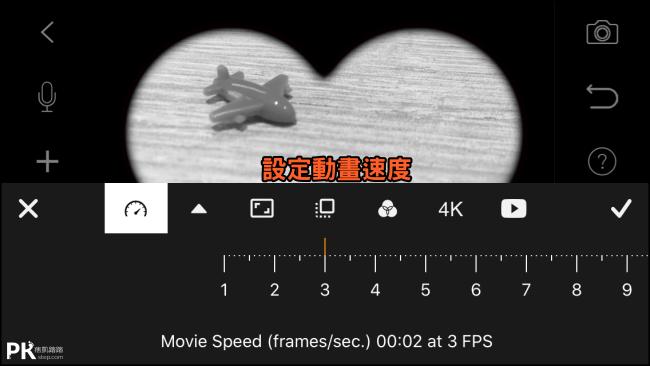 Stop-Motion-Studio免費定格動畫製作App6