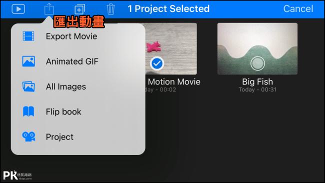Stop-Motion-Studio免費定格動畫製作App8