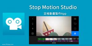 Stop Motion Studio定格動畫製作App,連續拍多張照片,製作停格效果的影片!(Android、iOS)