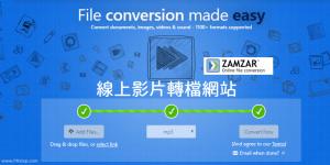 ZAMZAR免費的「影片轉音樂」網站,免安裝!線上將MP4轉檔MP3音檔。