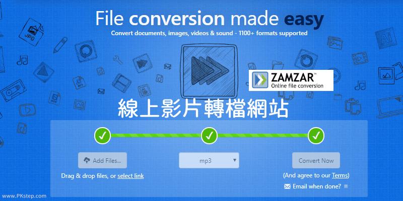 ZAMZAR免費的影片轉音訊網站