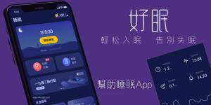 睡不著?就用幫助睡眠App吧!可監測、分析睡眠品質,快速輕鬆入睡,告別失眠~(Android、iOS)