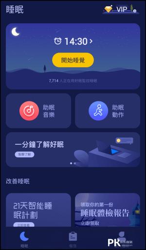 好眠-幫助睡眠App1