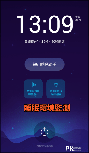 好眠-幫助睡眠App2