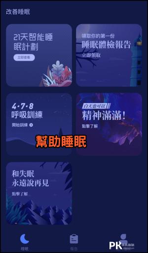 好眠-幫助睡眠App3