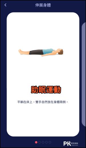 好眠-幫助睡眠App5