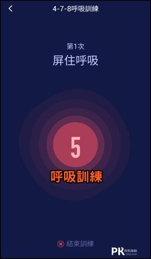 好眠-幫助睡眠App6