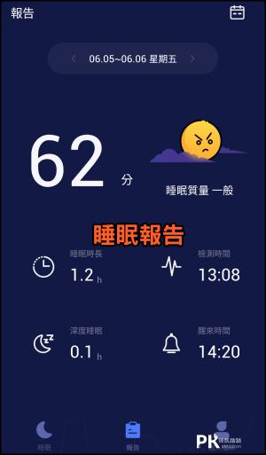 好眠-幫助睡眠App7