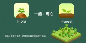 一起來種樹吧!Flora /Forest提升專注力App-強制放下手機,培養高效率、專心工作和讀書(Android、iOS)