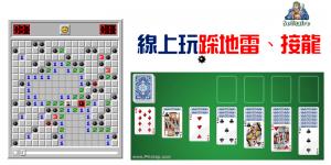 線上玩踩地雷、接龍!開啟網頁就能玩經典的Windows小遊戲,動動腦吧。