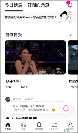 Cake英文會話App推薦1