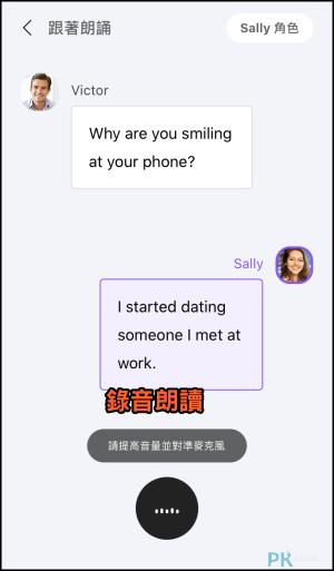 Cake英文會話App推薦3