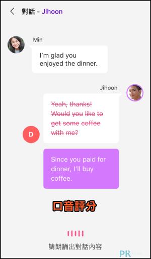 Cake英文會話App推薦4